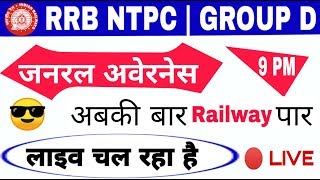 🔴 #Live_Class OF #General_Awareness  For RRB NTPC, GROUP D