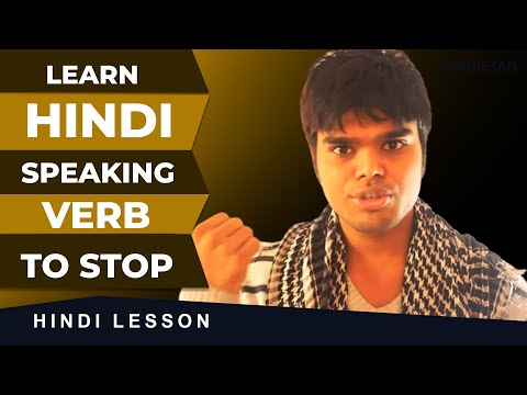 Learn Hindi Speaking Verbs -To Stop - Lesson 17