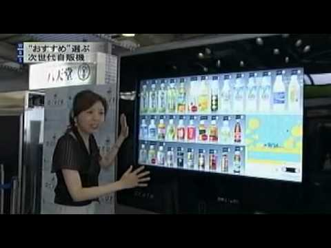 Amazing new touch screen vending machine in Japan