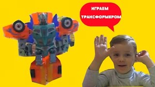 Трансформер распаковка.Видео для детей. Transformers Kids for children TV