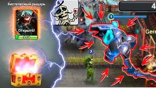 Прошел турнир Castle Crush получил стикер со скелетом и выбил новую легендарку - Бестелесный рыцарь