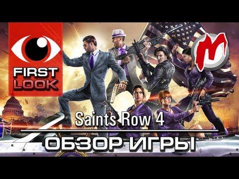 ❶ Saints Row 4 - Обзор игры