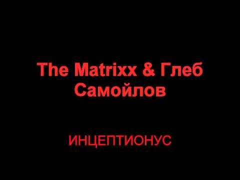 Глеб Самойлоff - Инцептионус