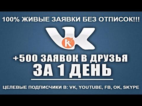 Раскрутка ВКонтакте. Раскрутка канала YouTube. Раскрутка сайта. Продвижение