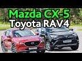 Mazda CX-5 и Toyota RAV4: выбираем между практичностью и красотой