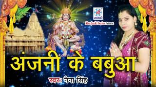 राम जी के दुलरुआ  Super Hit Song  Bhojpuri Bhajan  New Bhajan 2017 Naina Singh
