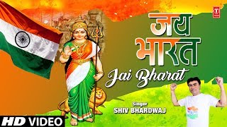 जय भारत Jai Bharat I SHIV BHARDWAJ I Patriotic Song,New Full HD Video, Independence Day 2019 Special