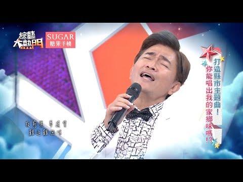 【最美和聲!憲神親自上陣!!咻比嘟嘩對上TOP1 】綜藝大熱門