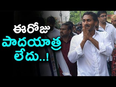 YS Jagan Padayatra Break Due to Heavy Rain | V.V Subba Reddy | East Godavari Dist | Mana Aksharam