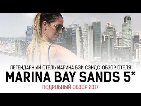 Marina Bay Sands 5*. Подробный Обзор 2017. Легендарный отель Марина Бэй Сэндс в Сингапуре.