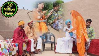 शादी से पहले अकेले में बात करने पर हुआ धमाका || Superhit Funny Comedy || Rajasthani Chamak Music