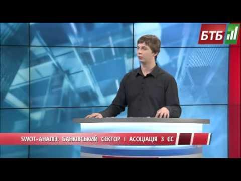Как подписание договора об ассоциации может повлиять на банковский сектор Украины?