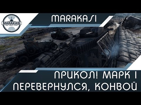 Прикол! Марк 1 перевернулся в режиме конвой!! Приколы, баги, фейлы World of Tanks