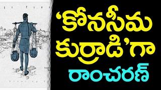 Ramcharan New Movie Name | Konaseema Kurradu | Ram Charan Sukumar Movie|Ramcharan New Movie |Taja30