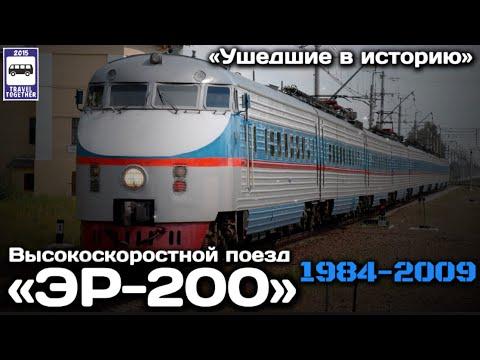Ушедшие в историю. Высокоскоростной поезд ЭР-200 | Gone down in history. ER-200