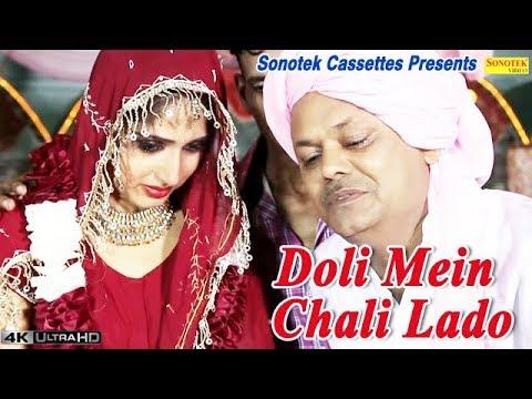 Doli Me Chali Meri Lado | डोली में चली मेरी लाडो | Haryanvi Hot Songs video