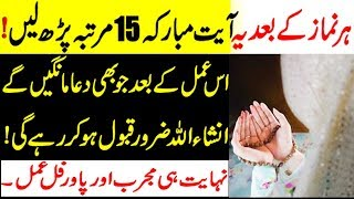 Dua Ki Qaboliyat Ka Wazifa | Wazifa For Every Jaiz Hajat | Islam Advisor