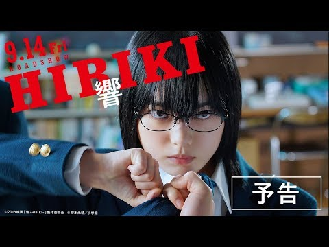 映画『響 -HIBIKI-』予告