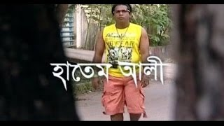 Musharraf Karim's HATEM ALI-Awesome Comedy Telefilm