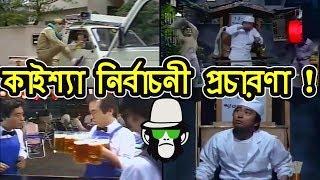 Kaissa Funny Election   Bangla Comedy Dubbing 2018