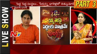 Special Discussion on Vulgar Comedy in TV shows || Live Show || Part 3