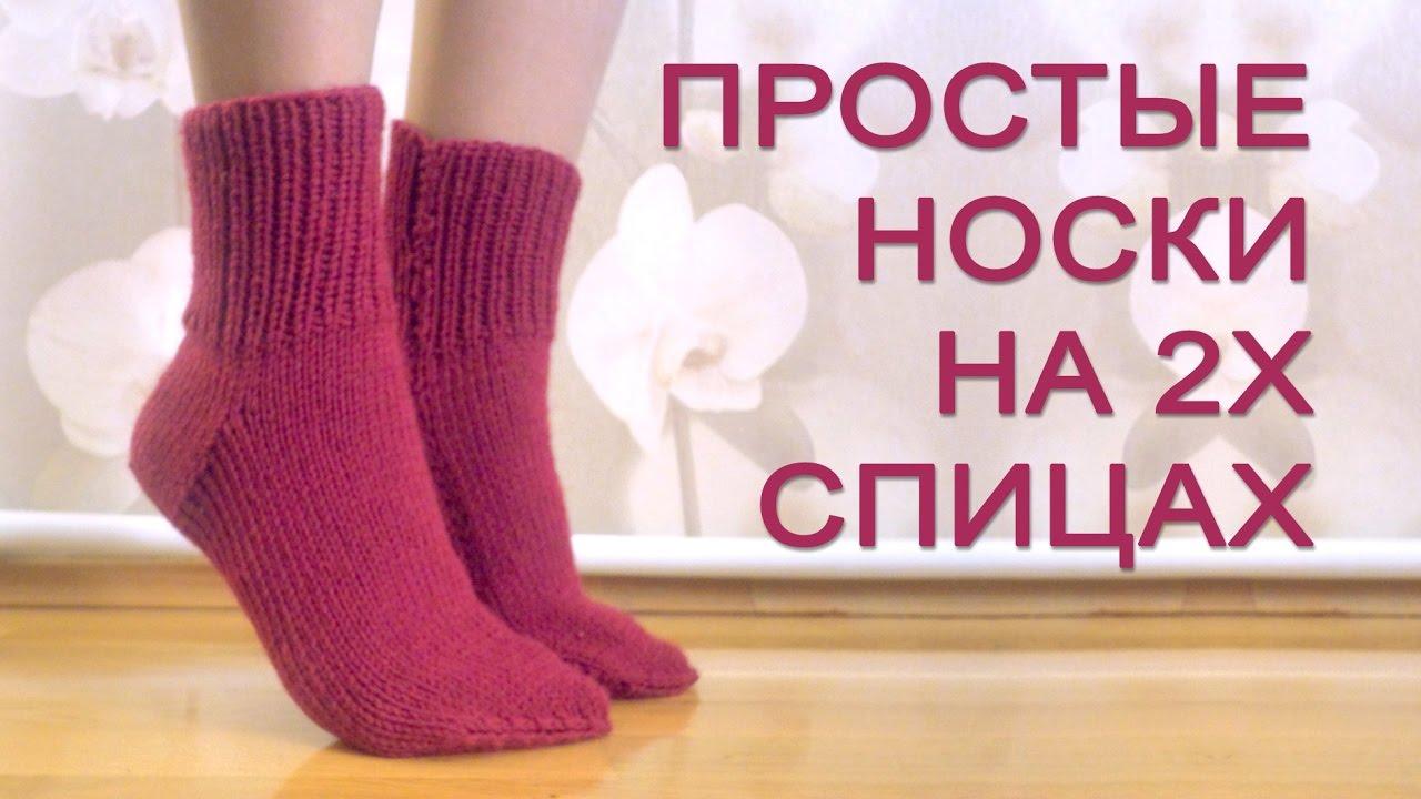 Вязание носков на 2 спицах простой