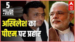 FULL SPEECH: Modi's biggest achievement is doing nothing at all, says CM Akhilesh Yadav