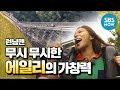 download lagu      SBS [런닝맨] - 공포의 놀이기구&더 무시무시한 에일리의 가창력    gratis