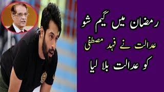 Islamabad High Court Take Notice On Fahad Mustafa Ramazan Game Show   Fahad Mustafa Ramadan Tv Show