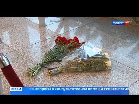 Родственники погибших в результате крушения лайнера Ан-148 прибыли в Москву