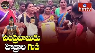 Hijras Sings Bahubali Dandalayya Song For Chandrababu | Hijras To Build Temple For CBN | hmtv