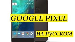 Google Pixel – Обзор на русском - Озвучка Hello Robots
