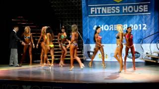 Гран При Fitness House 04.11.2012 - Фитнес-бикини выход