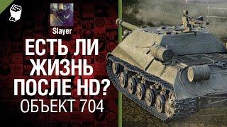 Объект 704: есть ли жизнь после HD? - от Slayer [World of Tanks]