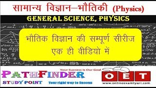 भौतिक विज्ञान की सम्पूर्ण सीरीज || General Science Physics complete series for UPSSC and UPPCS