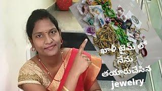 ఖాళీ టైమ్  లో నేను తయారుచేసిన jewelry | handmade jewellery making | door hanging Handcraft ideas