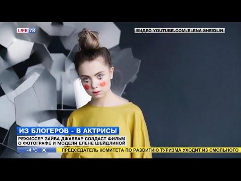 Британский режиссер создаст фильм о Елене Шейдлиной