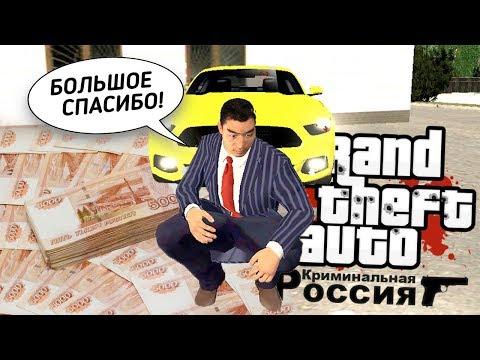 НА ЧТО ПОТРАТИТ НОВЫЙ ИГРОК 1.000.000 РУБЛЕЙ?! - GTA CRMP