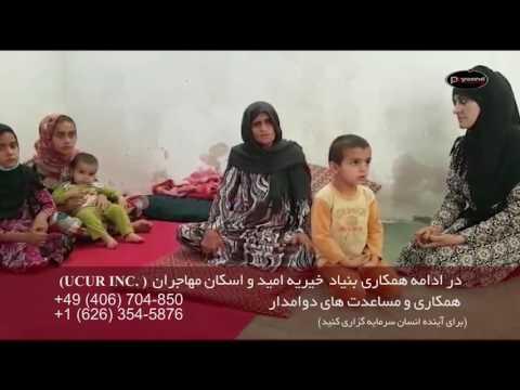 بنیاد خیریه امید و اسکان پناهندگان Omed Foundation and UCUR INC  002
