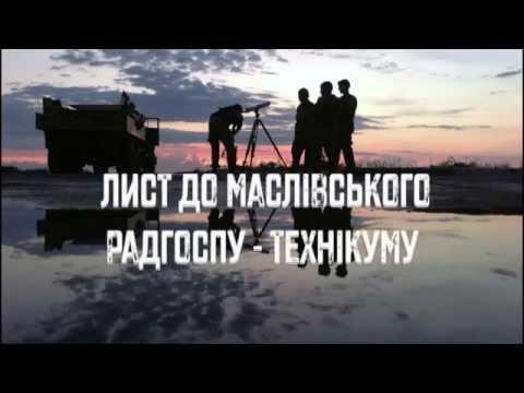 Обличчя війни: звернення бійця до Маслівського радгосп-технікуму