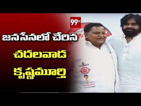 జనసేనలో చేరిన మాజీ టీటీడీ చైర్మన్ Chadalavada Krishnamurthy Joins Janasena Party   99 TV Telugu