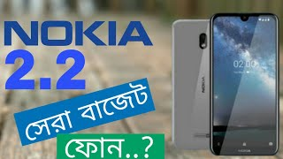 Nokia 2.2 Bangla Review Full Specification  Value For money?