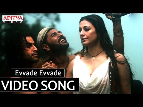 Urumi Movie Video Songs - Evvade Evvade Song video