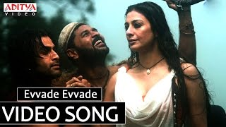 Urumi - Urumi Movie Video Songs - Evvade Evvade Song
