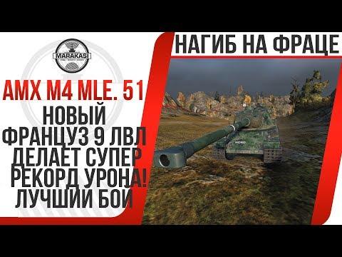 НОВЫЙ ФРАНЦУЗ 9 ЛВЛ ДЕЛАЕТ СУПЕР РЕКОРД УРОНА! AMX M4 mle. 51 ЛУЧШИЙ БОЙ ПАТЧ 9.21 World of Tanks