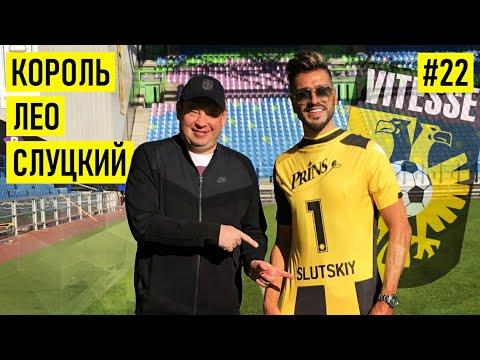 СЛУЦКИЙ - про Абрамовича / Мамаева-Кокорина / Дудя / сына-рэпера