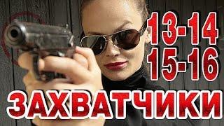 download lagu Захватчики 13-14-15-16 серия криминальный сериал gratis