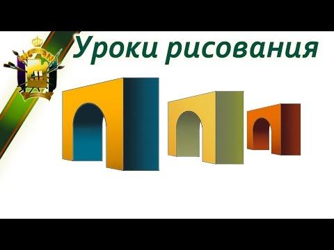 Видео как нарисовать арку