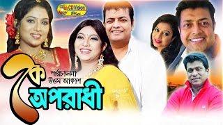 Ke Opradhi | Full HD Bangla Movie | Razzak, Sujata, Suchonda, Anower Hossen | CD Vision