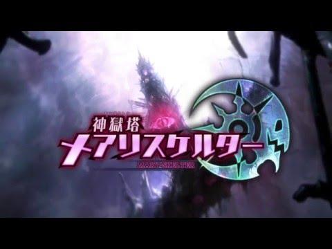 電撃文庫×電撃PS×コンパイルハートのダンジョンRPGがVITAに登場!『神獄塔メアリスケルター』